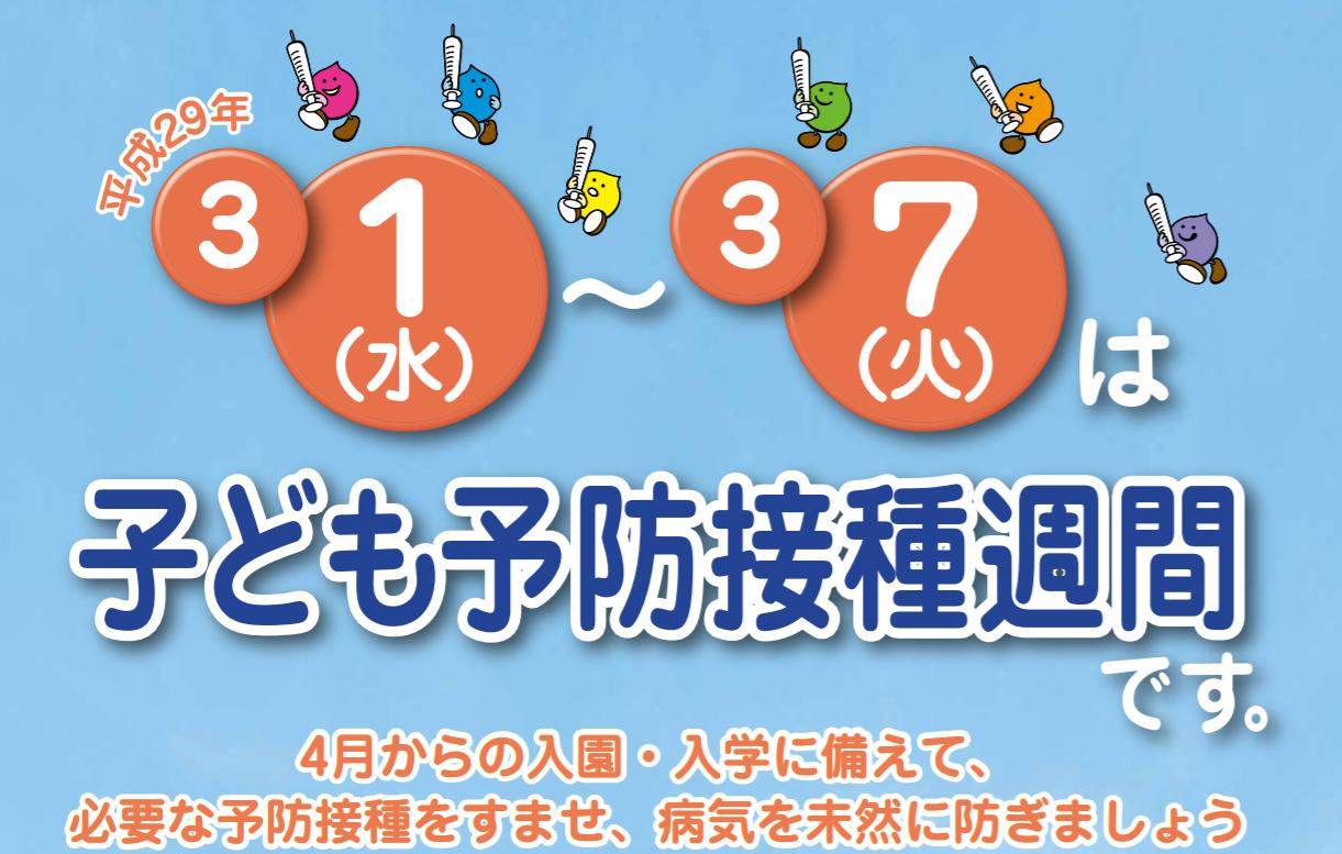 日本のワクチン接種事情は非常識!?定期・任意の国際比較
