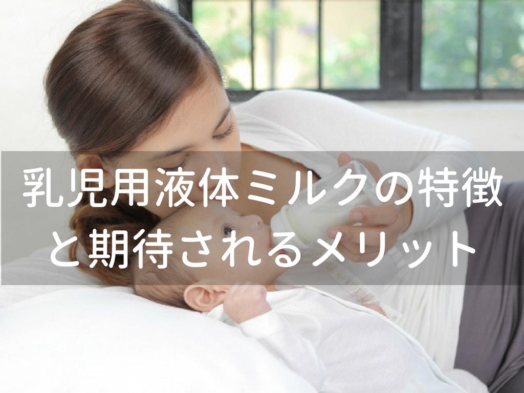 乳児用液体ミルクの販売が解禁!主な特徴と期待されるメリットについて