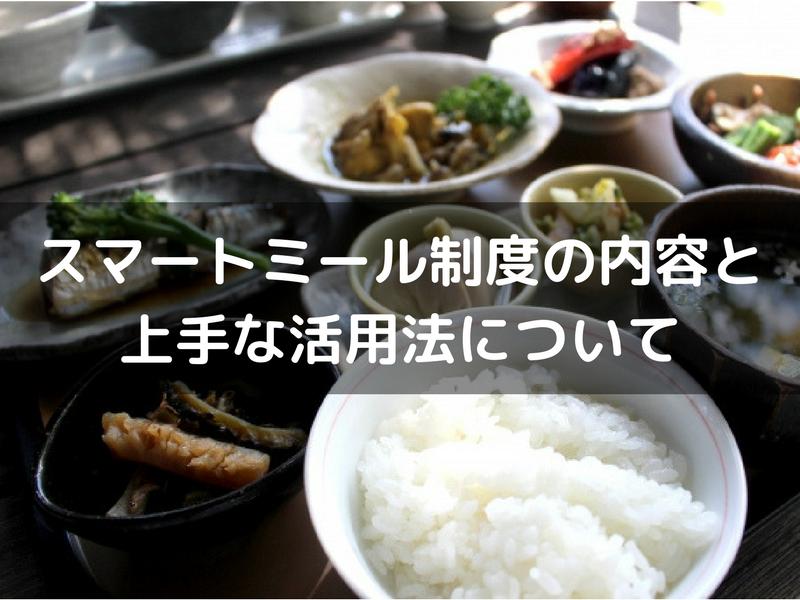 健康的な食事のお墨付き「スマートミール」制度の内容と上手な活用法